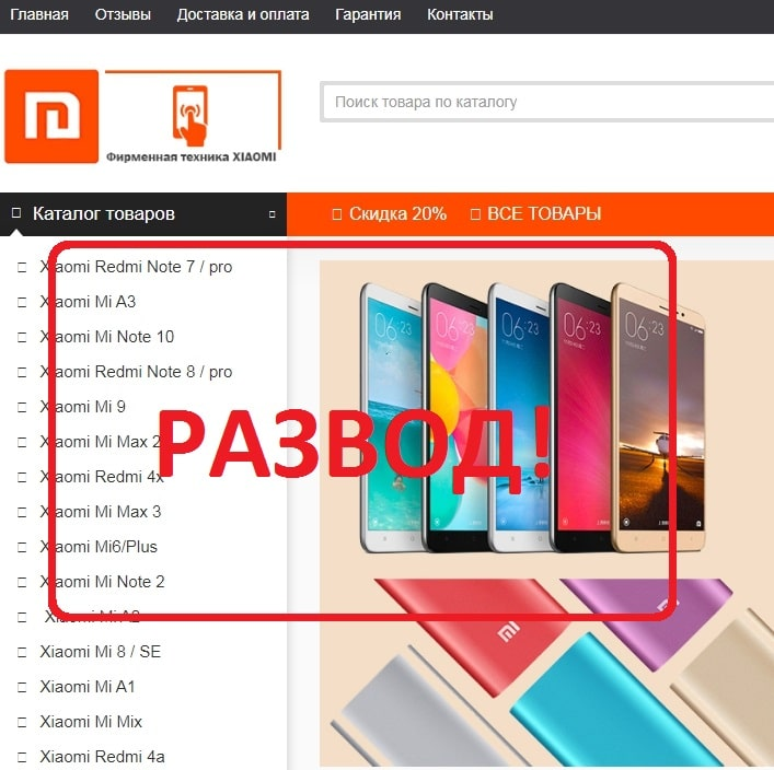 Ru-mi-com.ru — отзывы о псевдо-магазине xiaomi