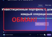 Smart Asset — инвестиционная компания. Отзывы о smartasset.ru