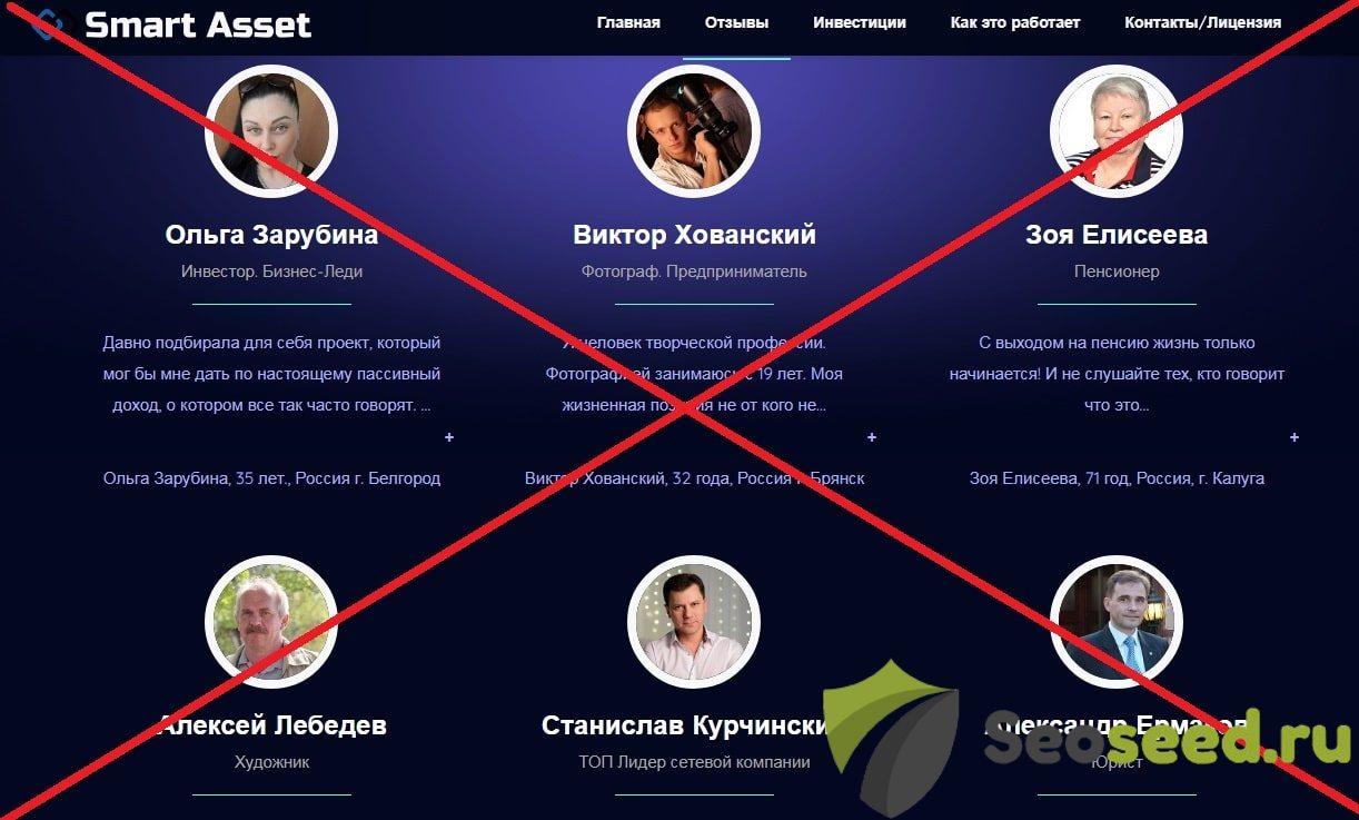 Smart Asset - инвестиционная компания. Отзывы о smartasset.ru