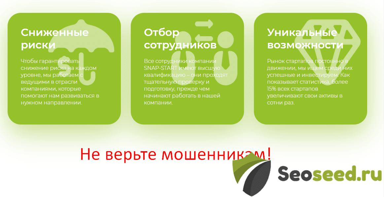Snap-start.com обман