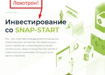 Snap-start.com отзывы. Развод?