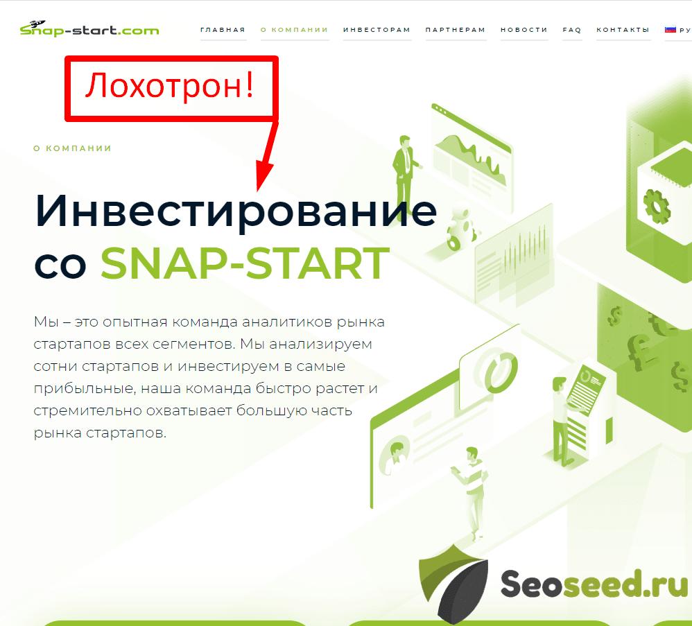 Snap-start.com отзывы. Развод