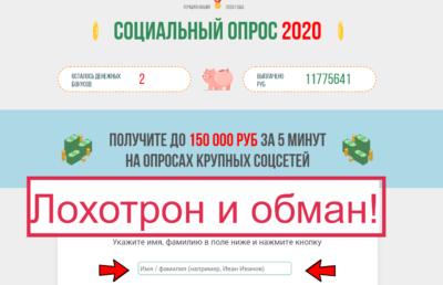 Социальный опрос 2020 отзывы - обман или нет