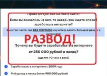 Станислав Богданов заработок в интернете отзывы. Развод?