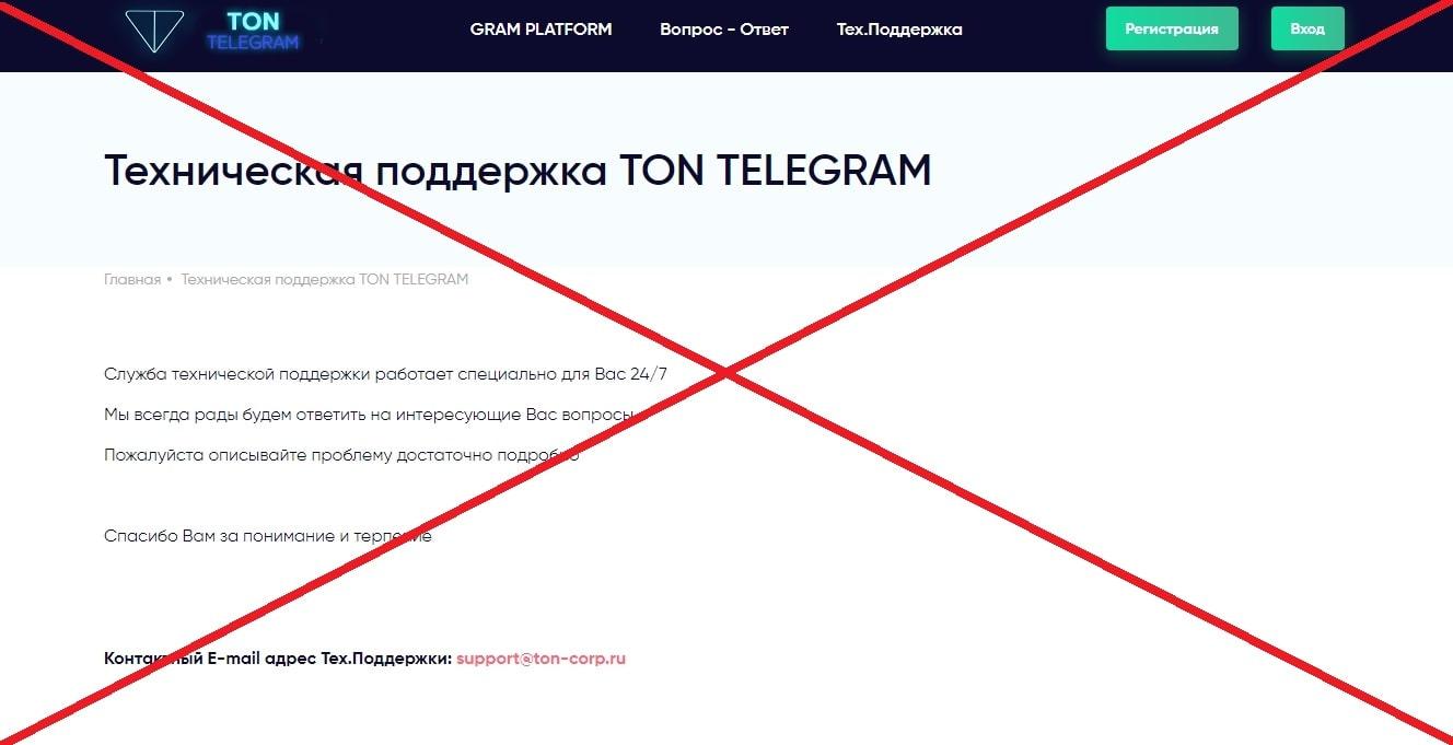 TON Telegram отзывы. Мошенники ton-corp.ru