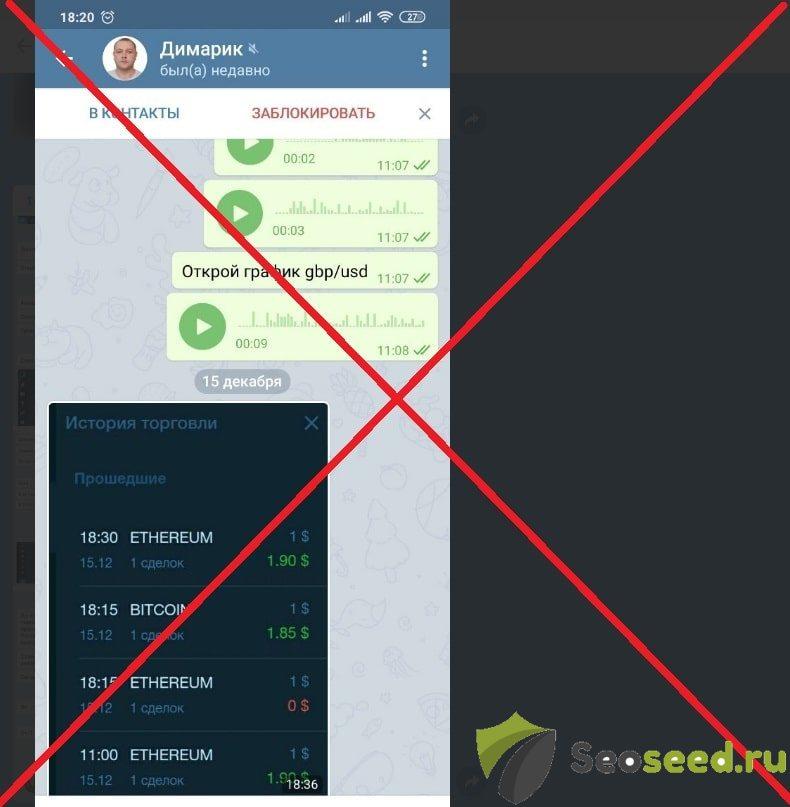 Trade Dealer телеграмм - отзывы и проверка trade dealer
