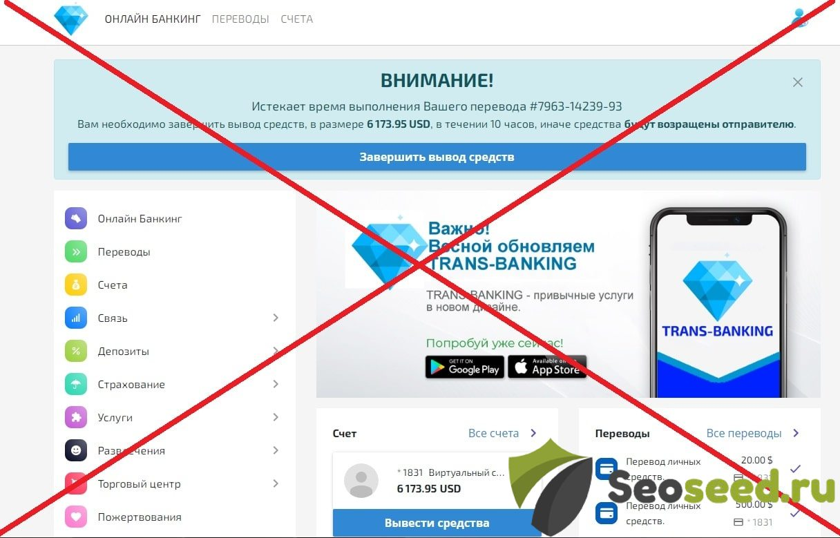 Онлайн банкинг (TRANS BANKING) отзывы. Комиссия за перевод