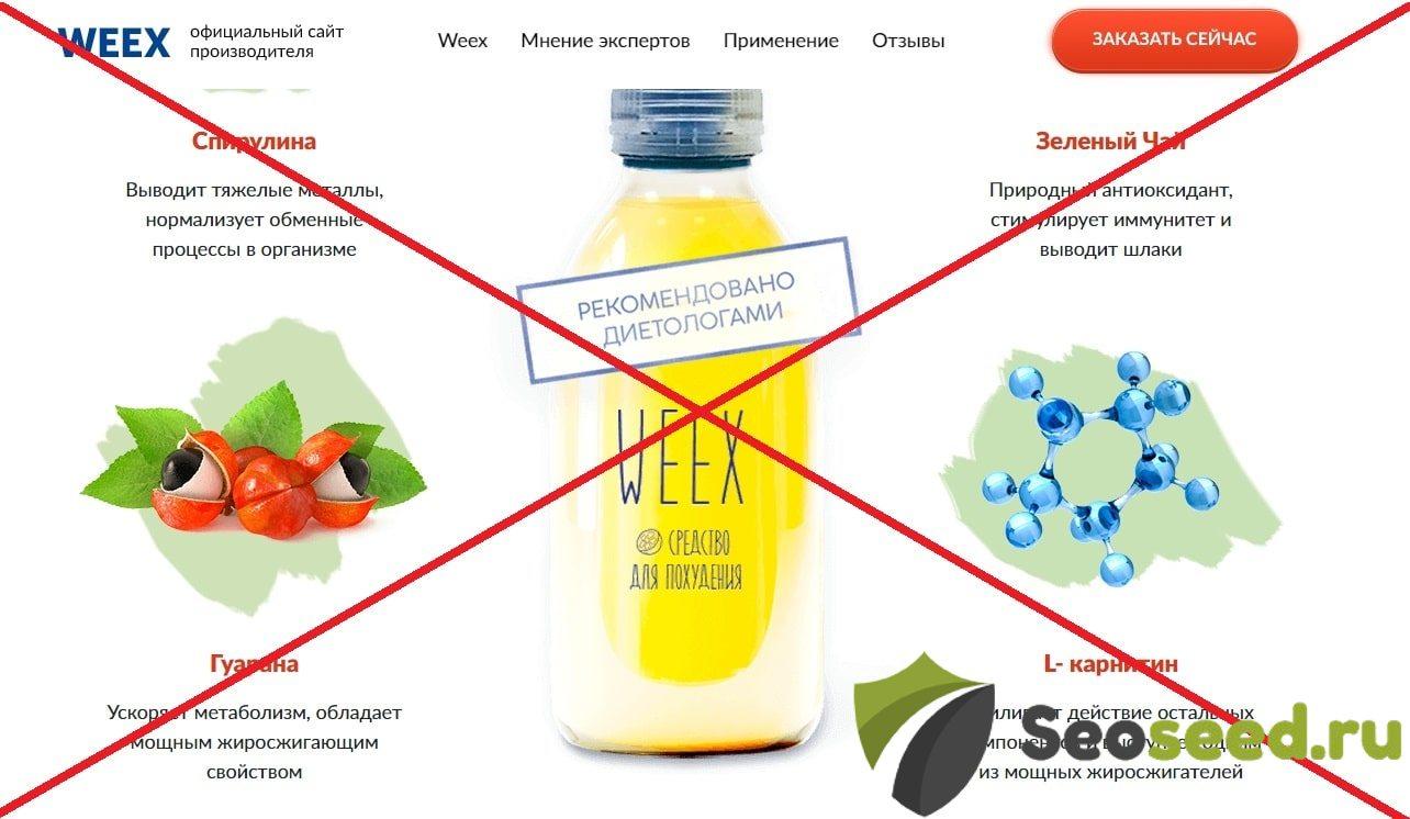 WEXX - коктейль для похудения. Отзывы и цена weex.useful-deals.com