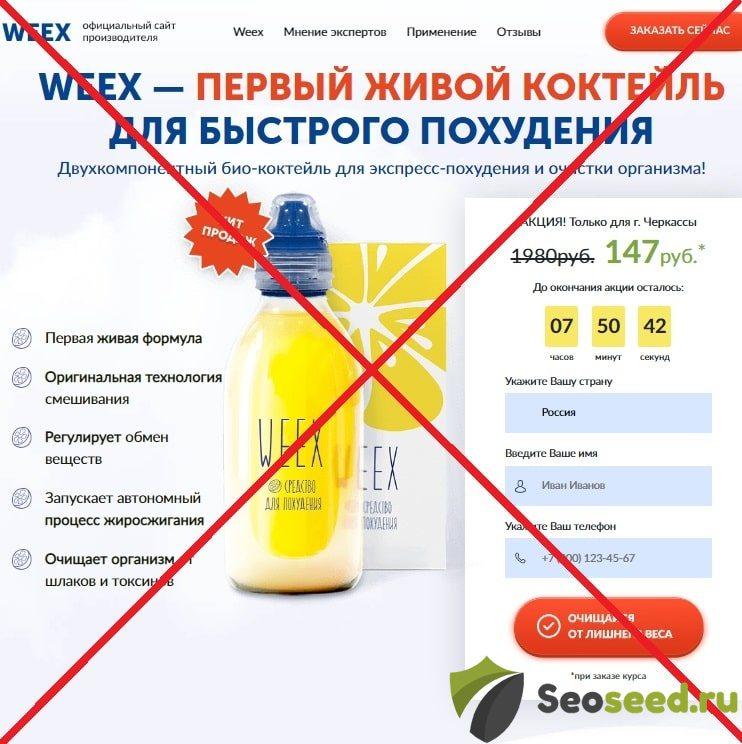 WEXX — коктейль для похудения. Отзывы и цена weex.useful-deals.com
