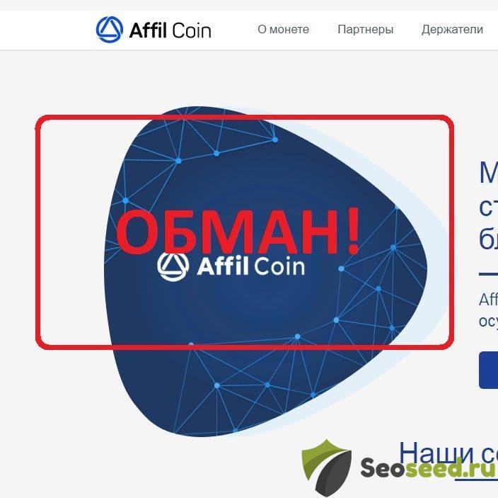 Affil Coin — отзывы и обзор. Affilcoin.com развод или правда?