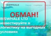 Biswhale: отзывы и обзор хайпа biswhale.biz. Мошенничество?