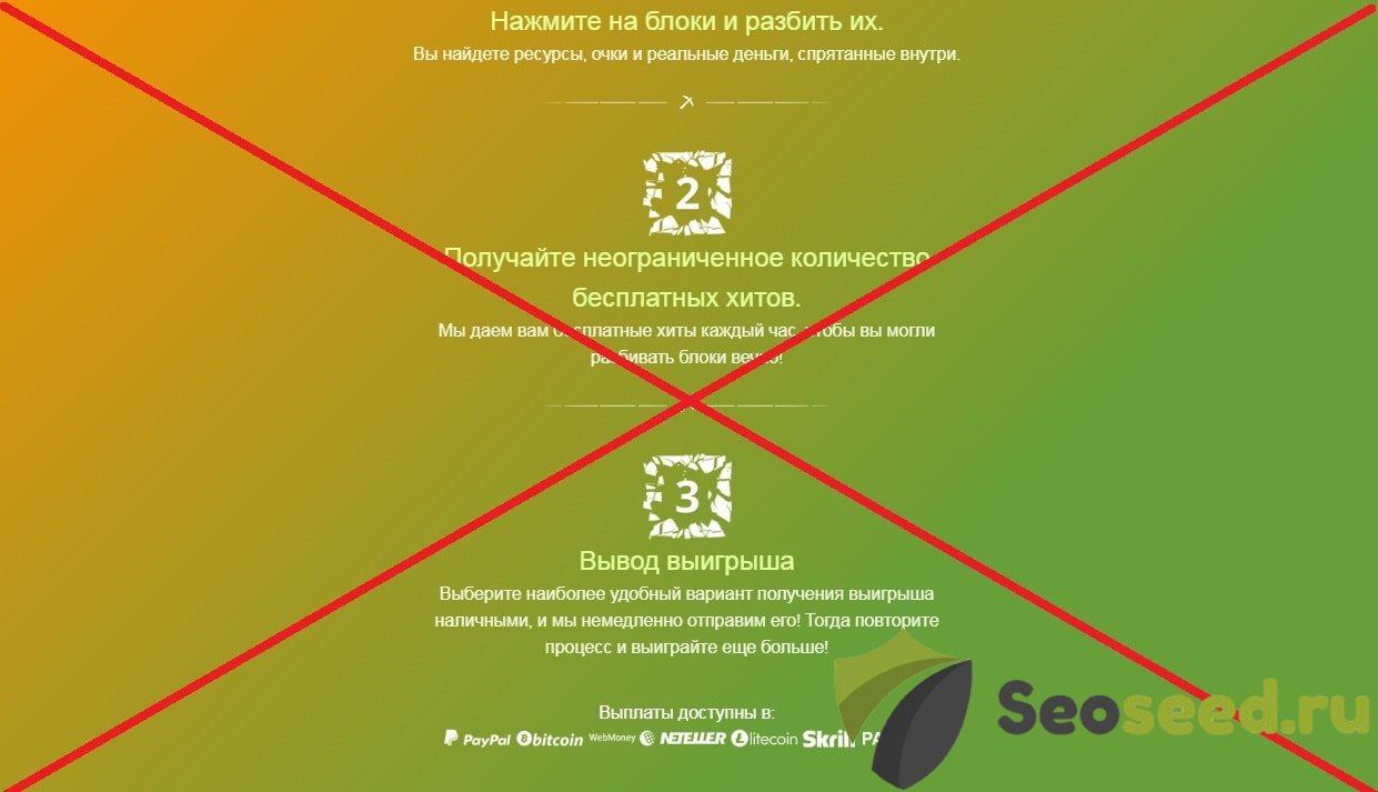 Отзывы и обзор blocksmash.io. Платит или нет?
