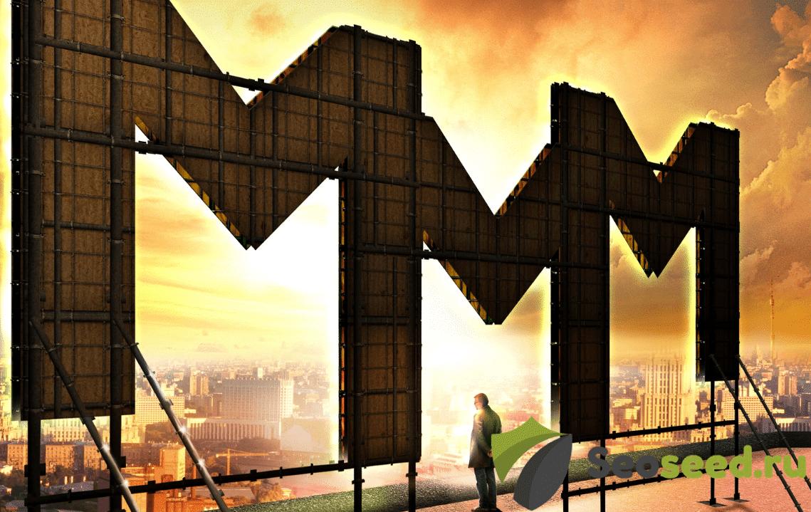 Как создать финансовую пирамиду. Краткое руководство