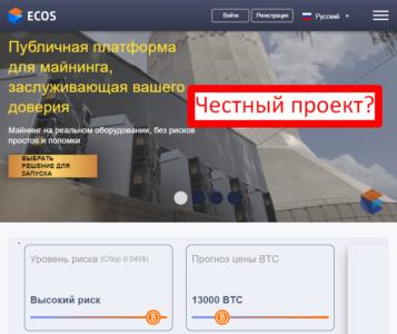 Ecos Cloud Mining – отзывы о mining.ecos.am и обзор