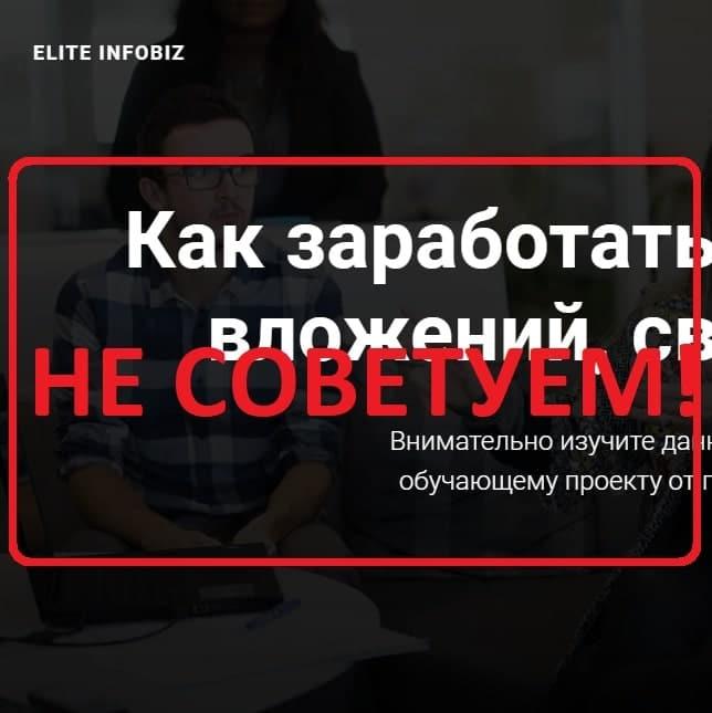 Elite Infobiz — работают курсы или нет?