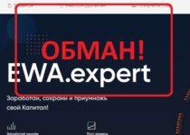 EWA.expert — отзывы. Развод?