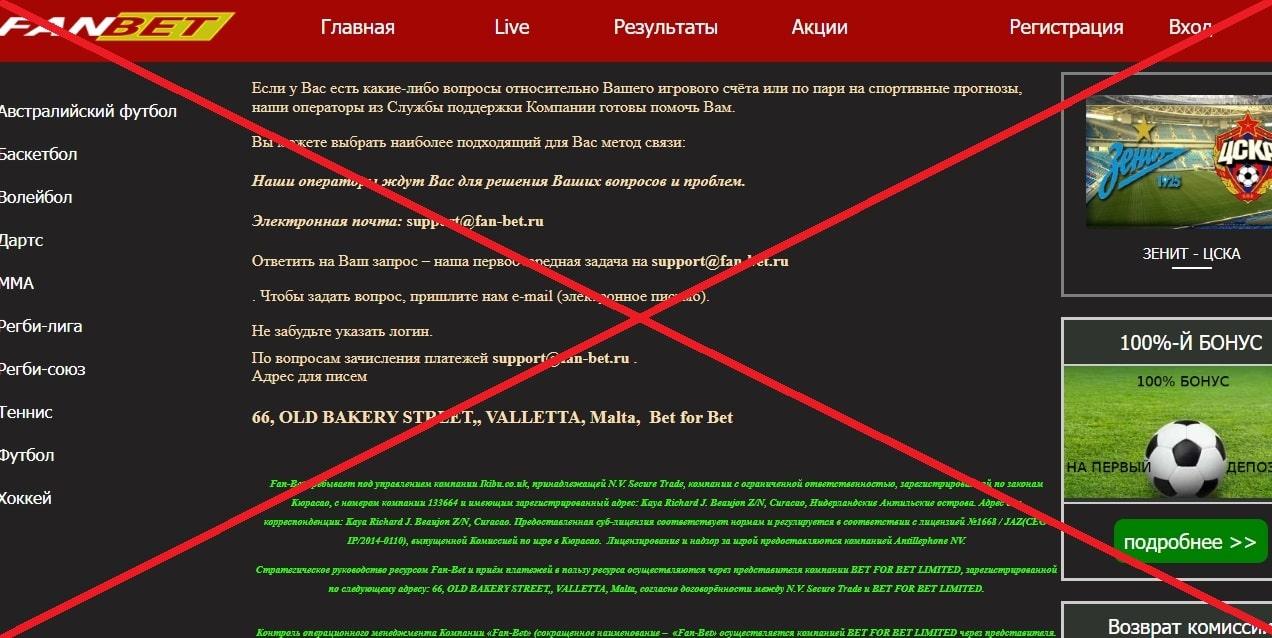 Fan Bet - реальные отзывы о конторе fan-bet.ru