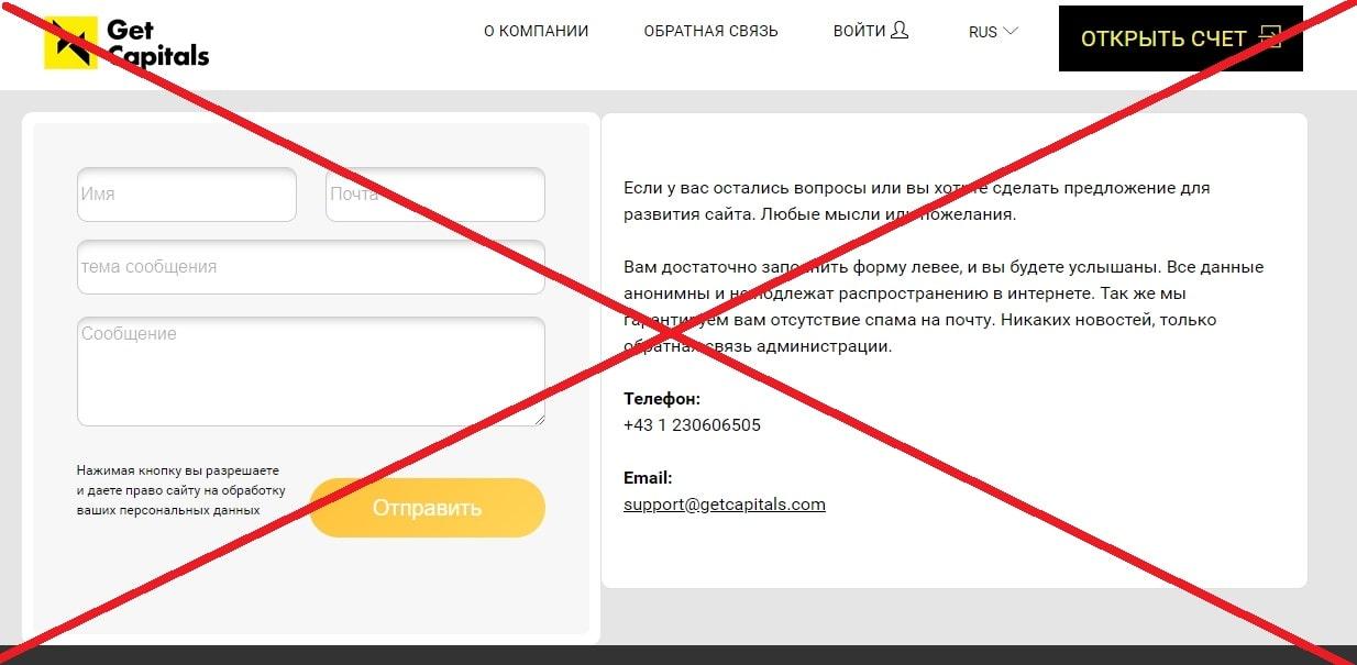 Компания Get Capitals - отзывы. Кто пострадал от getcapitals.com?
