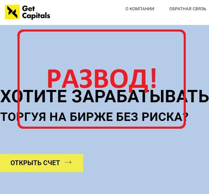 Компания Get Capitals — отзывы. Кто пострадал от getcapitals.com?
