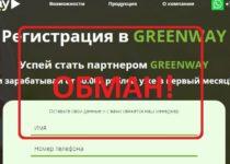 Компания Greenway — хорошая работа или развод? Отзывы