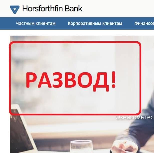 Horsforthfin Bank — отзывы и обзор банка мошенников