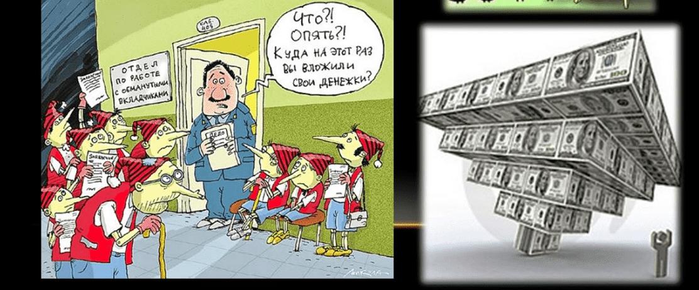 Инвестирование от 10 рублей – только финансовые пирамиды