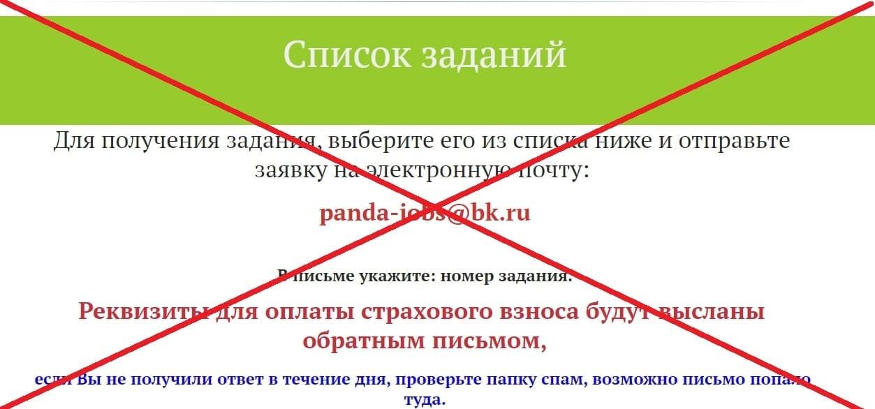 Издательство Панда - отзывы наборщиков. Наборщик текстов на дому
