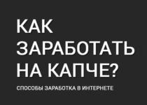 Заработок на капче. 1 рубль за капчу — реально ли это?