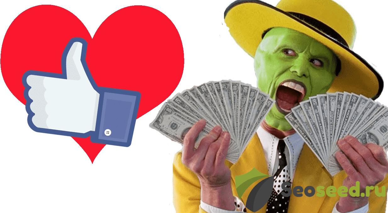Как заработать на лайках в интернете с выводом денег