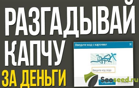 Заработок на капче. 1 рубль за капчу - реально ли это?