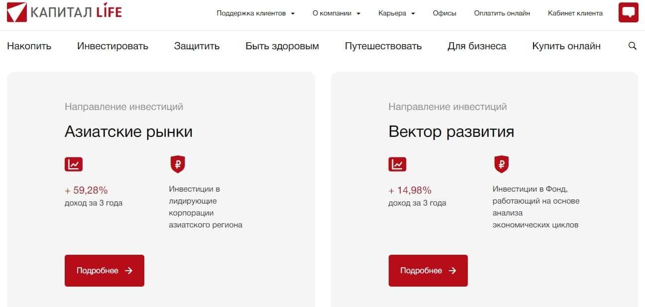 Капитал Life - страховая компания. Отзывы клиентов о kaplife.ru