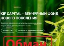 KIF Capital — сомнительный фонд. Отзывы о kif.capital