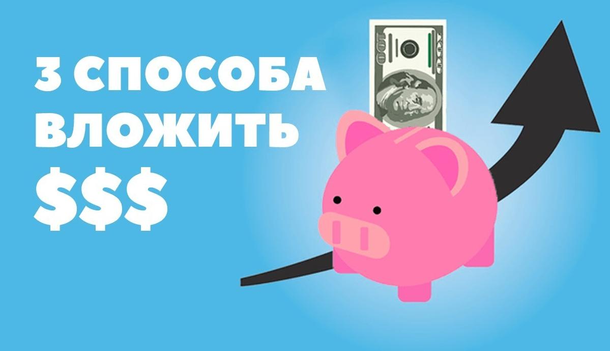 Куда инвестировать 10000 рублей: три лучших варианта