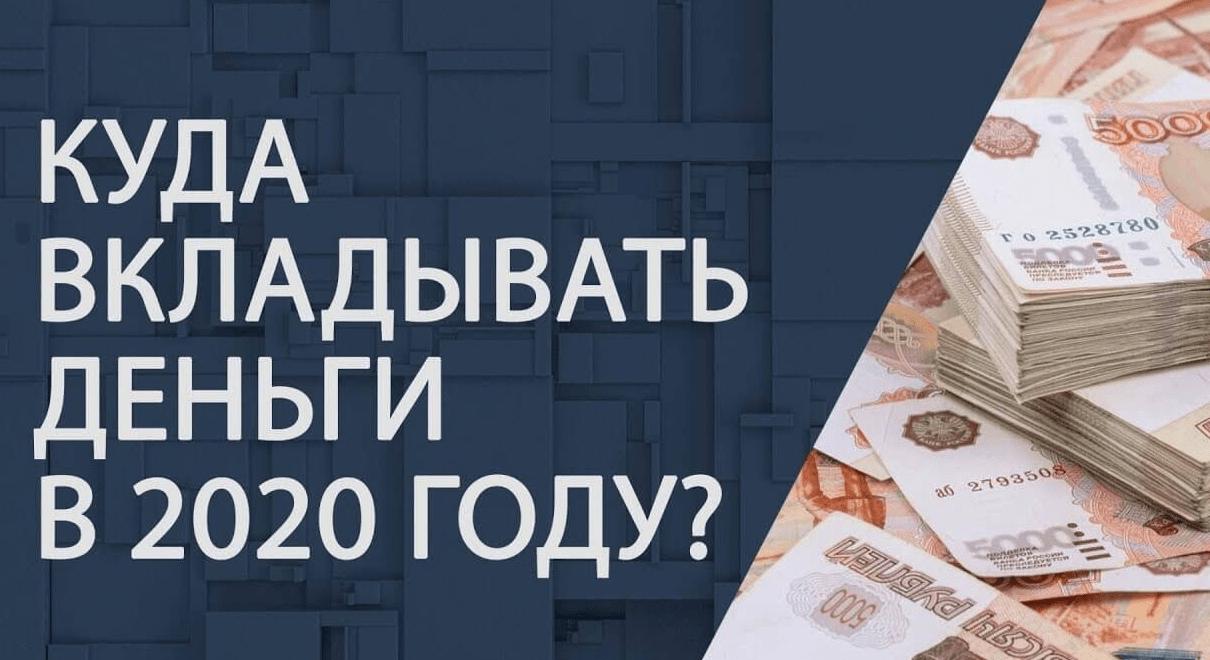 Куда инвестировать 50000 рублей?