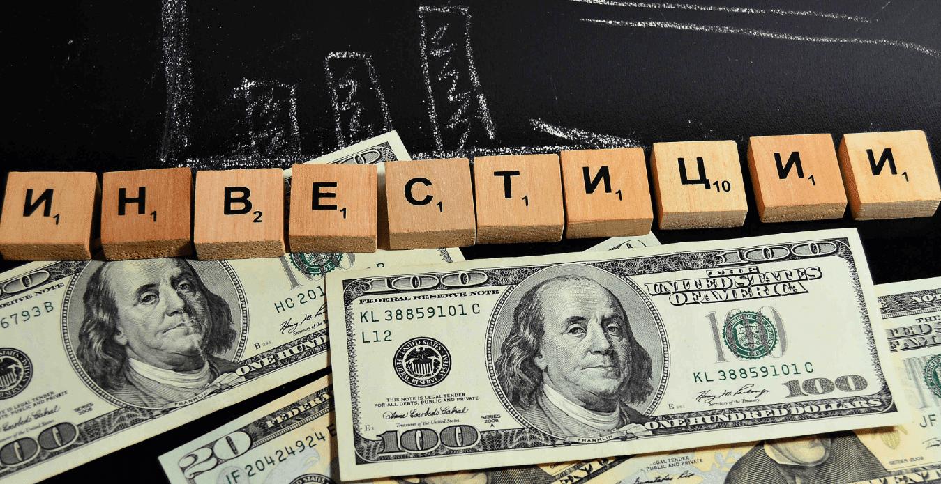 Куда вложить 2000000 рублей чтобы заработать?