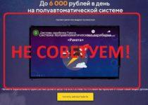 Курс «Ракета» Сергея Владимирова отзывы: развод или правда?