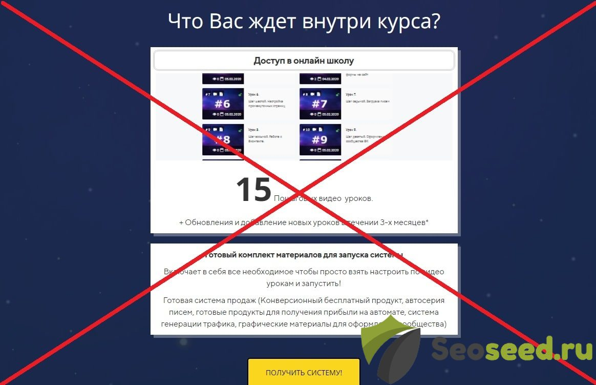 """Курс """"Ракета"""" Сергея Владимирова отзывы: развод или правда?"""