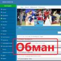 Marafon0nline.ru.com - отзывы. Букмекерская контора мошенник?