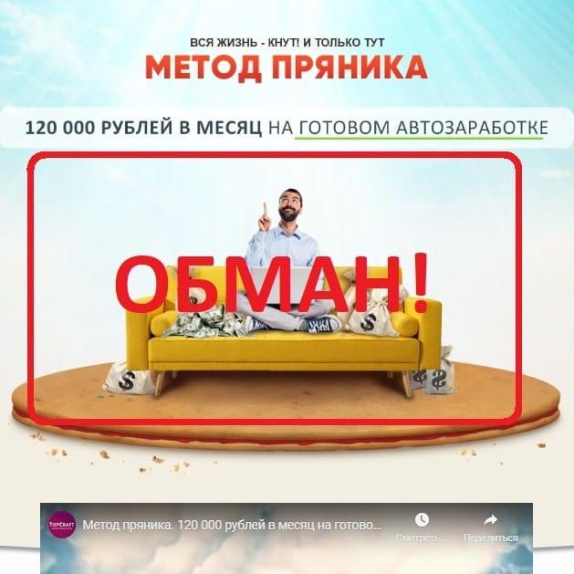 Метод пряника Алексея Дощинского — отзывы. Рабочий курс?
