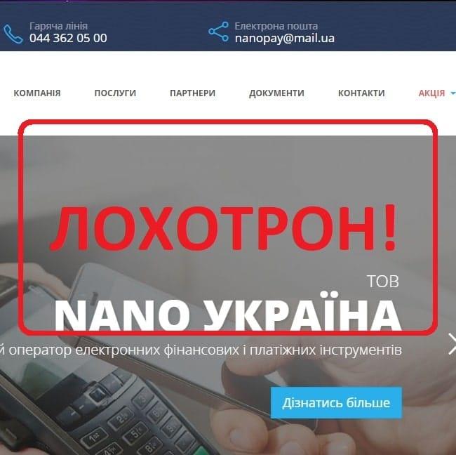 Отзывы о NanoPay и PayCom — акция от мошенников