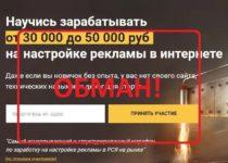 Курс Дмитрия Ивашинникова — отзывы и обзор. Практический онлайн-марафон