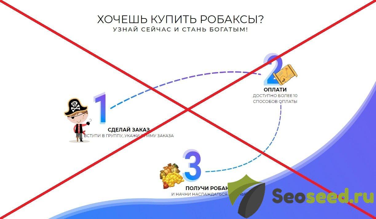 Робаксы от robuxpier.com. Отзывы и обзор сомнительного проекта