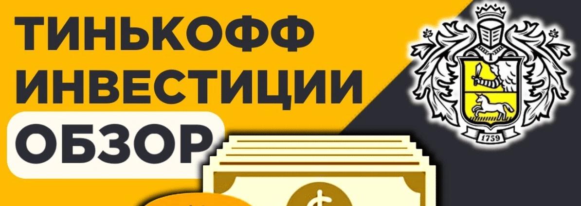 Советы от банка тинькофф: куда вложить деньги