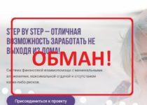 StepByStep (sbys.io) — отзывы и обзор. Развод?