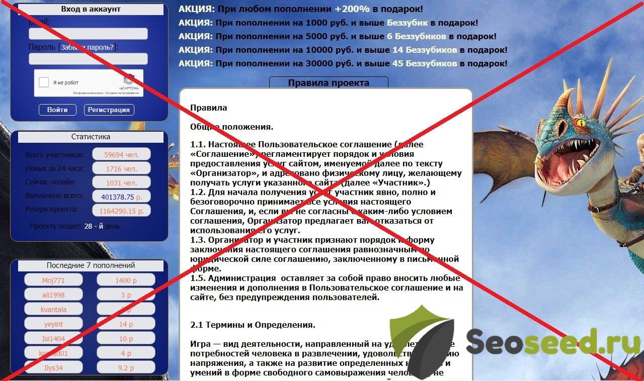 Syper Drakon - обзор экономической игры. Отзывы о syper-drakon.ru