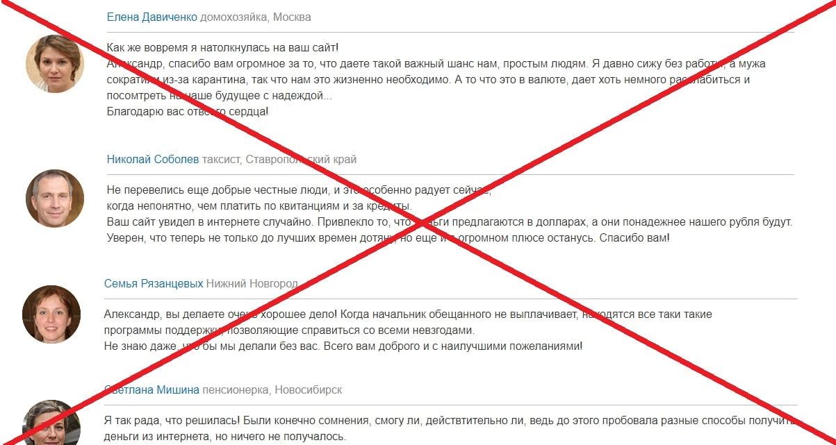 Валютная поддержка Александра Ханина - отзывы и обзор курса