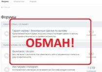VzlomInfo — аферисты берут деньги. Отзывы о vzlominfo.com