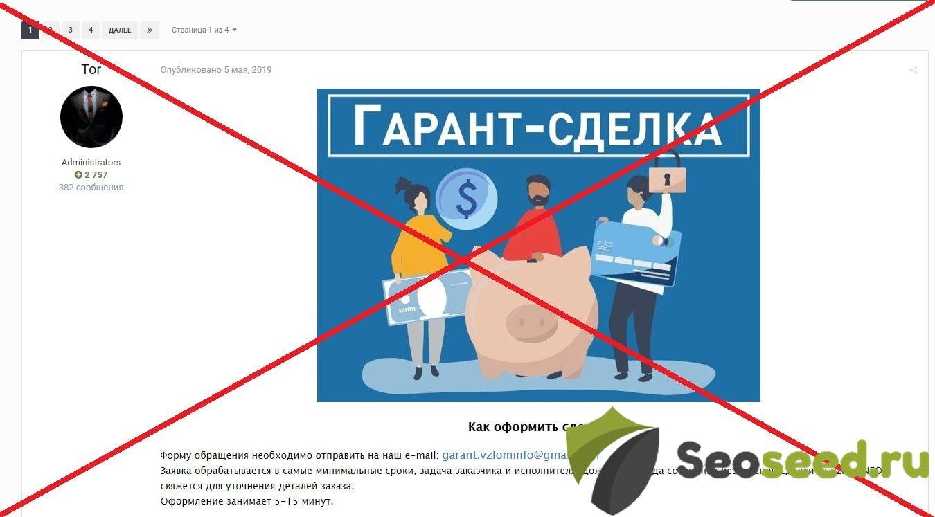 VzlomInfo - аферисты берут деньги. Отзывы о vzlominfo.com