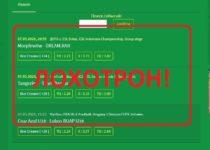 World-Fan — онлайн ставки на спорт. Отзывы о world-fan.ru