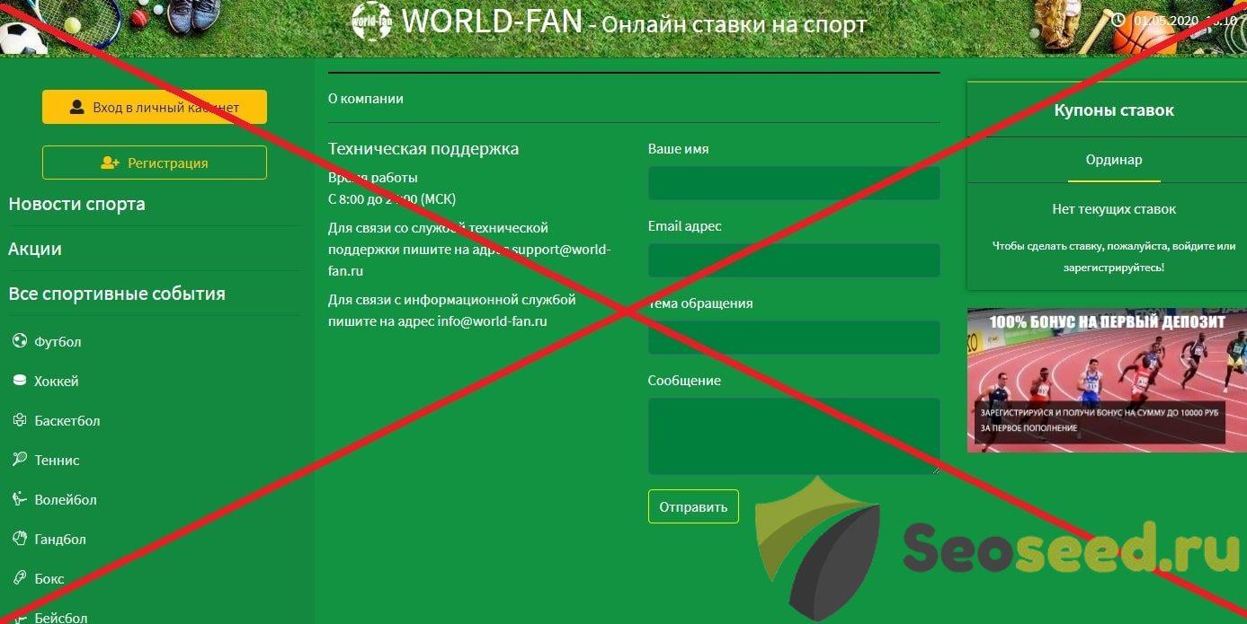 World-Fan - онлайн ставки на спорт. Отзывы о world-fan.ru